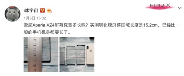索尼Xperia XZ4比照iPhone XS Max:屏幕无敌窄