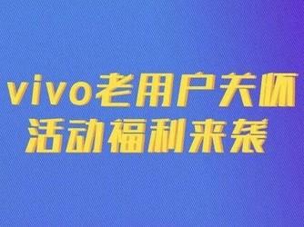 年末送好礼!vivo新老用户关怀更换原装电池仅需89元
