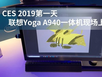 CES 2019第一天  联想Yoga A940一体机现场上手