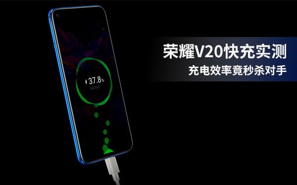 荣耀V20快充实测:充电效率竟秒杀对手