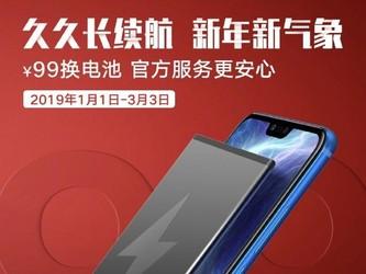 荣耀手机开启99元官方换电池活动 覆盖22款新老机型