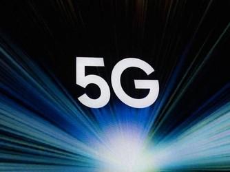 稳了!今年5G终端必现身 工信部将发5G临时牌照!