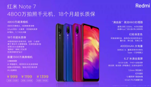 红米Redmi Note 7