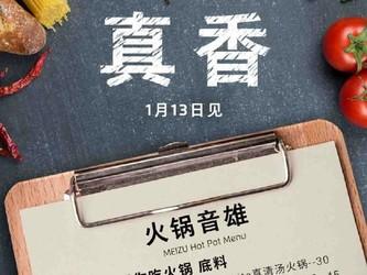 """魅族""""真香""""新配件今日发布 """"火锅音雄""""指的是HiFi?"""