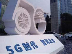 我国首个5G自动驾驶应用示范公共服务平台正式启动