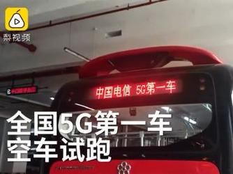 全国首辆5G公交车今日在成都试跑 网速比4G快66倍
