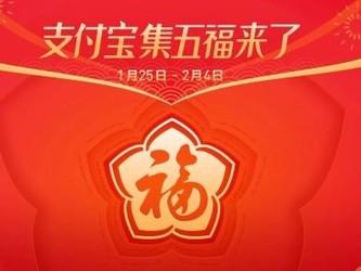 新春将至 支付宝集五福活动将在1月25日开启
