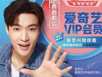 张艺兴成为爱奇艺VIP会员代言人 推出快乐要尽兴品牌