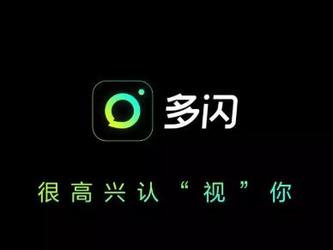 今日头条CEO陈林:希望微信不要把多闪当竞争对手