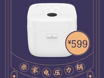 米家电压力锅今日开售 5L容量智能无级调压售599元