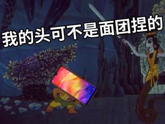 红米Note 7到底能不能活过这一集?摔得我手都疼了