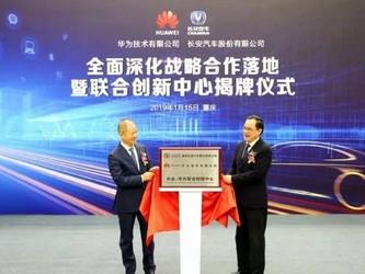 L4自动驾驶、5G车联网 华为长安汽车深化战略合作
