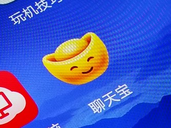 早报:聊天宝用户激活数超百万/iPhone现两版设计