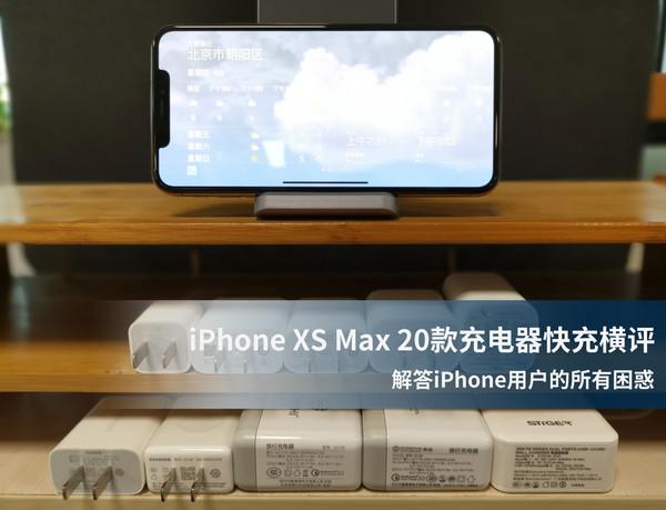 iPhone XS Max充电器快充横评困惑解答