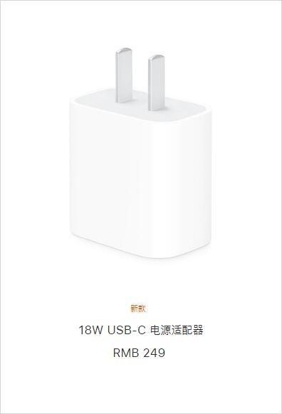 蘋果官方18W USB-C電源適配器