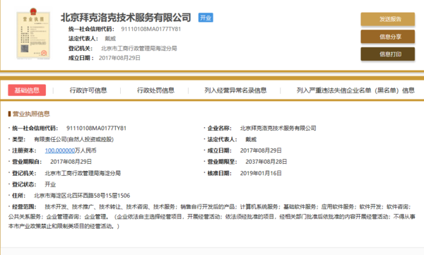 ofo戴威旗下公司两联合创始人退出公司 官方回应来了