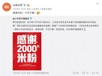 全站粉丝最多品牌,小米再创佳绩京东粉丝突破2000万
