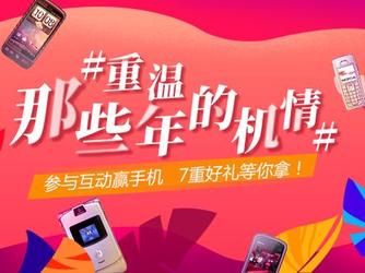 手机中国新年活动:重温那些年的机情 7重好礼等你拿