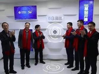 黑龙江移动携手华为开通省内首个5G基站