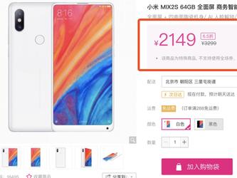 最便宜的无刘海全面屏旗舰!小米MIX2S仅2149元