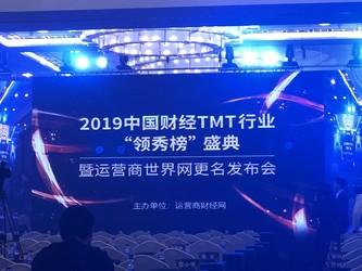 """""""2019年财经TMT领秀榜""""正式开幕 年度获奖榜单揭晓"""