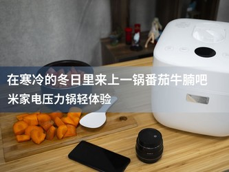 在冬日里来上一锅番茄牛腩吧 米家电压力锅轻体验