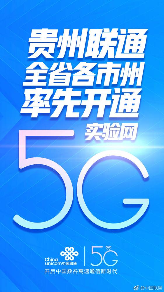 贵州联通完成贵州全省各市州5G实验网站点开通