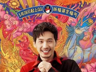 QQ公布春节活动 转发福袋解锁现金红包