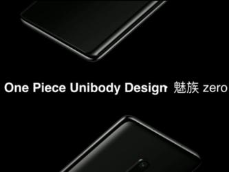 魅族Zero正式发布 无缝3D陶瓷机身还有无线快充