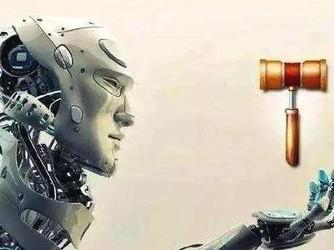 争议不断 在当前司法系统中引入人工智能是把双刃剑