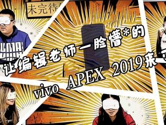 让编辑老师一脸懵*的vivo APEX 2019来了