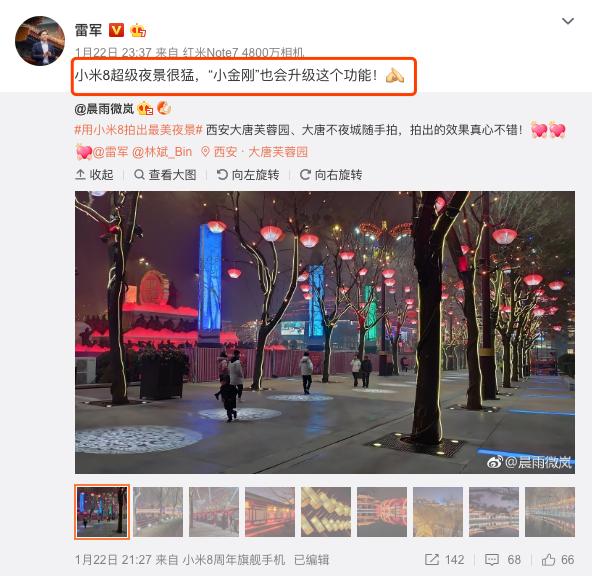 雷军表示红米Note 7将配备手持超级夜景功能