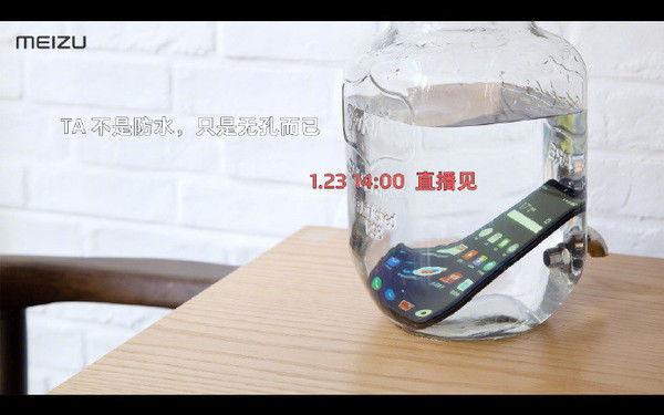 魅族Zero真无孔手机即将发布 今日下午两点见