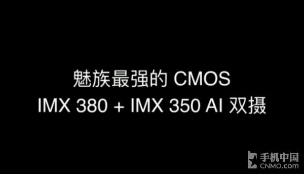 魅族Zero搭载IMX380+IMX350双摄