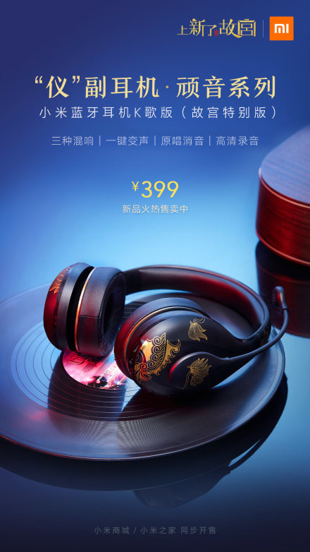 小米蓝牙K歌耳机故宫特别版售价399元