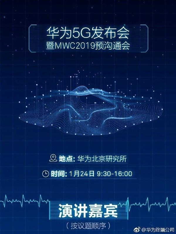 华为5G发布会24日召开