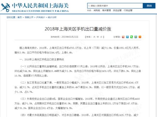 上海海关发布统计分析称 2018年上海关区手机出口量减价涨