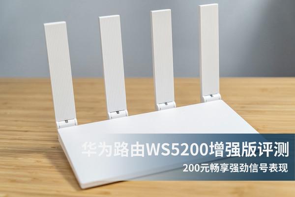 华为路由WS5200增强版评测 200元畅享强劲信号表现