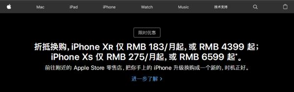 早报:iPhone XR每月仅183元/骁龙855旗舰今日首销