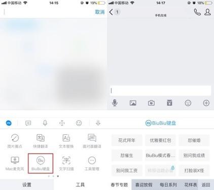 讯飞输入法iPhone版配齐语音便签和随心说