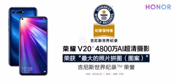 荣耀V20