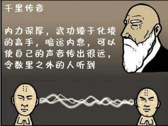 一种神奇的通讯方式 只需一束激光便可实现千里传音