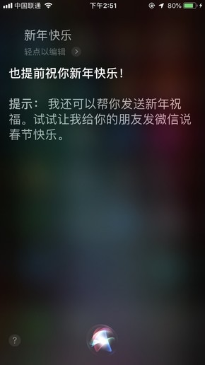 Siri对话