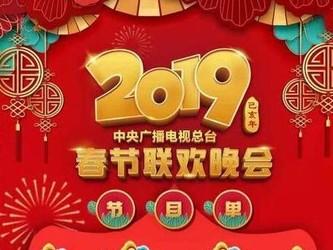 春晚节目单官宣 岳云鹏李易峰邓伦同台竞技