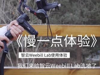 《慢一点体验》人间值得 智云Weebill Lab也值得
