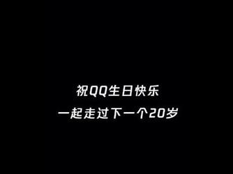 QQ二十年 留下你的第一个QQ昵称或故事赢取超级会员