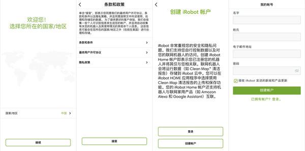 iRobot App注册步骤