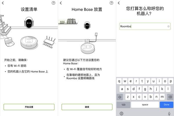 iRobot App网络设置£¨一£©