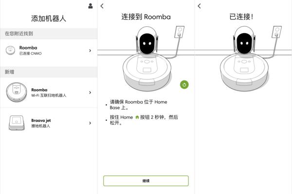 iRobot Roomba 961已连接网络时的连接APP步骤