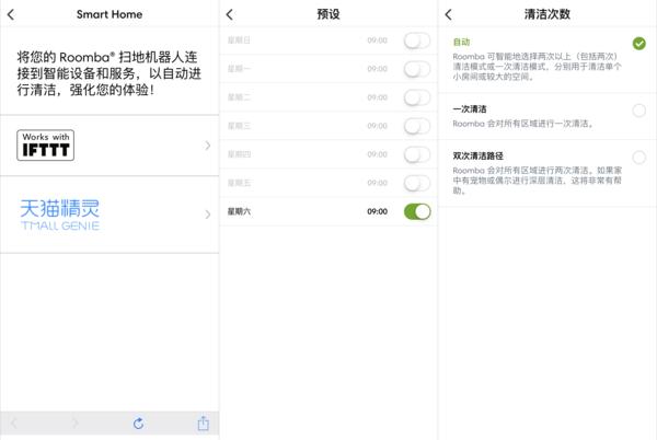 iRobot App内的其他功能